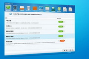 网站卫士 4.0