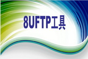 8UFTP智能扩展服务端工具 2.9.0.0