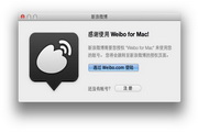 WeiboX for MAC 2.6.1