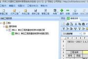 天师广西建筑工程资料管理软件2014版