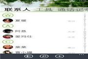 360安全通讯录 For WP 6.4.0.0