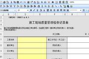 天师湖南建筑工程资料管理软件2014版 6.5