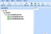 天师湖北建筑工程资料管理软件2014版 6.5