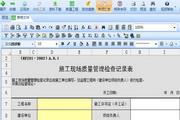 天师海南建筑工程资料管理软件2014版 6.5