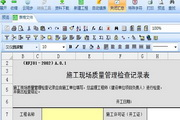 天师云南建筑工程资料管理软件 6.5