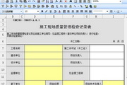 天师青海建筑工程资料管理软件 6.5