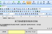 天师贵州省建筑工程资料管理软件 6.5