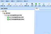 天师四川省建筑工程资料管理软件2014版 6.5