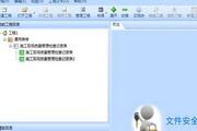 天师天津市建筑工程资料管理软件2014版 6.5