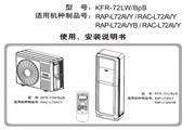 日立空调KFR-72LW/BpB型使用说明书