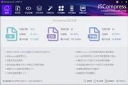 JSCompress 4.2.6524.0