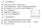 巨普工业级数据采集终端器Z-2050BA型使用说明书
