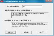 ErrorLookup 2.01