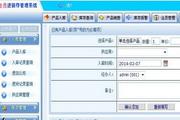 敏科WEB会员连锁进销存管理系统软件 3.1