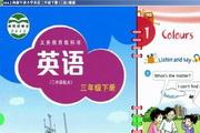 AAA上海版牛津小学英语三年级下册新版(三起)点读学习软件