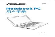华硕X550LA笔记本电脑说明书