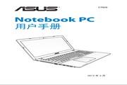 华硕X450VC笔记本电脑说明书