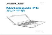 华硕K550LB笔记本电脑说明书