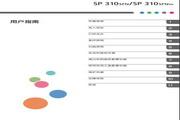 夏普SP 310SFNw一体机说明书