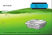 理光Aficio FX16一体机说明书