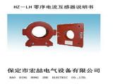 宏喆HZ-LHY240J零序电流互感器说明书
