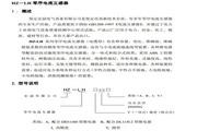 宏喆HZ-LH180J零序电流互感器说明书