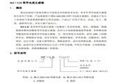 宏喆HZ-LH160J零序电流互感器说明书