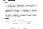 宏喆HZ-LHY160J零序电流互感器说明书