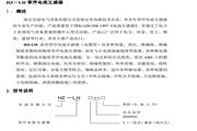 宏喆HZ-LHY140J零序电流互感器说明书