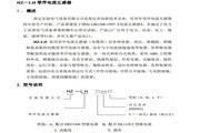 宏喆HZ-LH140J零序电流互感器说明书