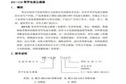 宏喆HZ-LHY120J零序电流互感器说明书