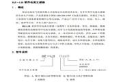 宏喆HZ-LHY100J零序电流互感器说明书