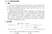 宏喆HZ-LH100Y零序电流互感器说明书