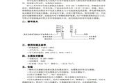 华源HY-LJK240J零序电流互感器说明书
