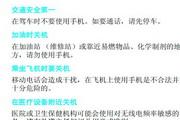 三星SCH-F519手机使用说明书