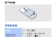 三星SGH-E768手机使用说明书