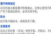 三星SGH-D888手机使用说明书