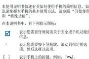 三星SGH-L608手机使用说明书