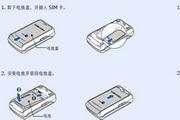 三星SGH-M318手机使用说明书