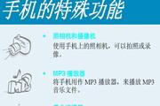 三星SCH-F509手机使用说明书