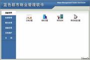 日照蓝色都市物业管理软件 3000
