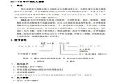 宏喆HZ-LHY240B零序电流互感器说明书
