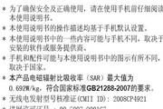 三星SGH-CC01i手机使用说明书