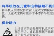 三星SCH-F689手机使用说明书