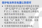 三星SGH-i908L手机使用说明书