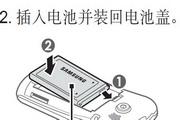 三星GT-E2558手机使用说明书