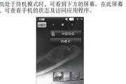 三星SCH-W609手机使用说明书