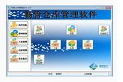畅管进销存管理系统远程版 6.0