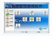 畅管仓库管理系统远程版 6.0