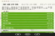 豆果美食 0.1.1.0 For Wp8